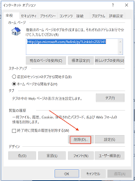 Ie キャッシュ クリア