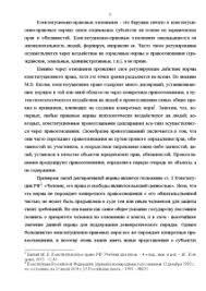 Конституционно правовые отношения понятие виды субъекты Курсовая Курсовая Конституционно правовые отношения понятие виды субъекты 6