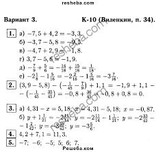 ГДЗ по математике для класса А С Чесноков контрольная работа  1 Выполните действие а 7 5 4 2 б