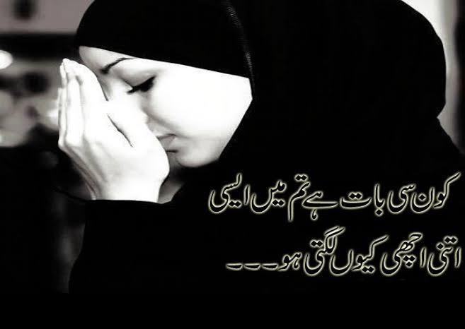 pyar mohabbat sher o shayari urdu