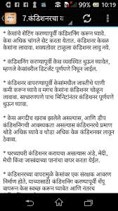beauty tips in marathi 1 0 screenshot 2