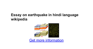 essay on earthquake in hindi language google docs