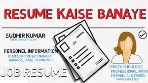 How To Make Job Resume For Freshers And Experienced Job Interview