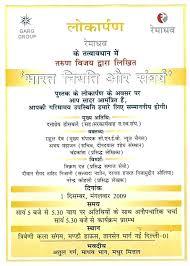 office inauguration invitation card matter in co reception marathi hospital invitation card