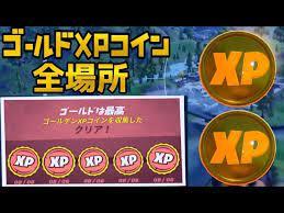 Xp コイン フォート ナイト