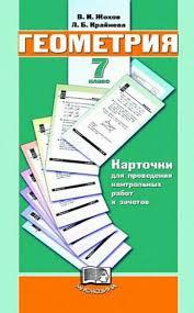 Геометрия класс Карточки для проведения контрольных работ и   Геометрия 7 класс Карточки для проведения контрольных работ и зачетов