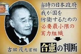 「1978年 - 栗栖弘臣統合幕僚会議議長が、週刊誌上での「自衛隊が超法規的行動をとることもあり得る」との発言を認める」の画像検索結果