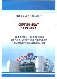 Займы от инвесторов Сов Ком банк