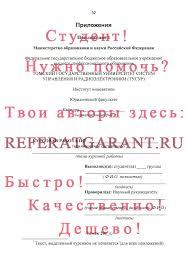 Курсовые работы по праву ТУСУР Титульный лист курсовой работы
