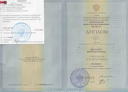 Подтверждение диплома Личный опыт luks marbella titulo