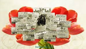 Image result for ‫دهه فجر‬‎