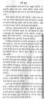 short essay on the rainy season in hindi 100015