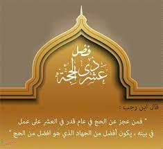 Inform That subject فمن عجز عن الحج في عام قدر في العشر - twinqh.com