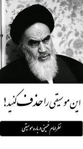 Image result for امام خمینی(ره) در مورد موسیقی چه میگفتند؟