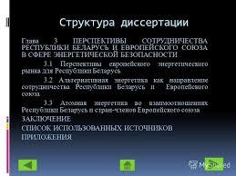 Презентация на тему ПРЕЗЕНТАЦИЯ МАГИСТЕРСКОЙ ДИССЕРТАЦИИ  12 Структура диссертации