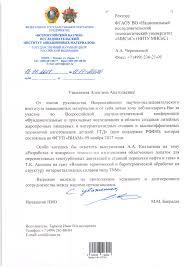 Без рубрики Кафедра литейные технологии и художественная  Конференция в ВИАМ 9 ноября 2017 года