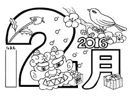 2 月 カレンダー 塗り絵 無料の印刷用ぬりえページ