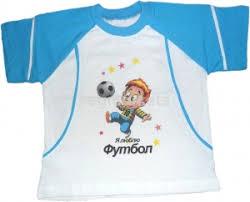 Футболки <b>Я люблю</b> футбол в Щелково (2000 товаров) 🥇