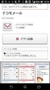 ドコモ メール アプリ
