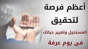 دعاء يوم عرفة مستجاب مكتوب كاملا - المصري نت