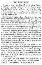 i want an essay on teachers day essays on teachers day speach in marathi get help your writing 1