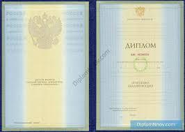 Купить диплом в Нижнем Новгороде Диплом ВУЗа с приложением 1997 2003г