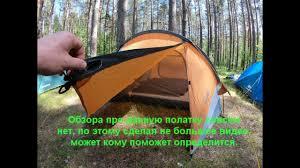 Обзор <b>палатки Norfin Dellen 3</b> - YouTube