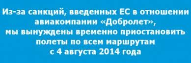 Россия продолжит субсидирование авиаперелетов в Крым, - Медведев - Цензор.НЕТ 2346