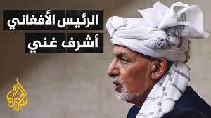 تعرف على الرئيس الأفغاني أشرف غني - YouTube