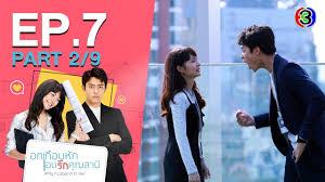 ดูอกเกือบหักแอบรักคุณสามี (ตอนที่ 7 EP.7) 12 พฤษภาคม 2563 ย้อนหลัง - กูชิล  - ดูละครย้อนหลัง ทีวีออนไลน์ คลิปเด่น