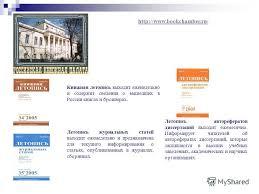 Презентация на тему Ключ ко всем наукам ФГБОУ Орловский  14 Летопись авторефератов диссертаций