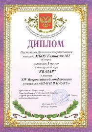 Сертификаты дипломы и благодарственные письма Достижения   Диплом за i место в конкурсной игре КВАЗАР 2014 год