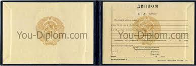 Купить диплом старого образца СССР 👍в Москве  Купить диплом техникума старого образца СССР
