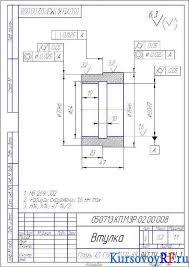 Курсовая работа по разработке скрепера прицепного Сборочный чертеж Чертеж деталей втулок