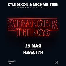 <b>Stranger Things OST</b> - 26 мая 2020 - Известия Hall | Москва ...