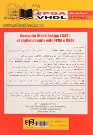 کتاب طراحی خودکار مدارهای دیجیتال با FPGA و زبان توصیف سخت افزار ...