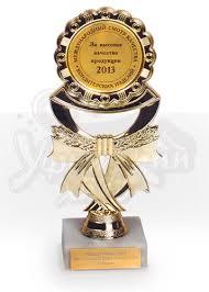 АО Уфимский хлеб  Всероссийский конкурс Лучший хлеб России Диплом iii степени 2013
