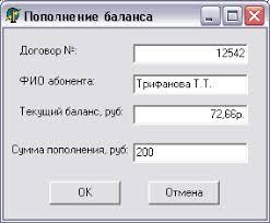 АИС Биллинг Расчет платежей за услуги сотовой телефонной связи  курсовая работа по програмированию