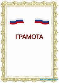 Рамка для оформления грамот сертификатов дипломов psd шаблон  Рамка для оформления грамот сертификатов дипломов psd шаблон