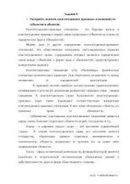 Особенности принятия Конституции Росси г контрольная по  Конституционно парвовые отношения контрольная 2013 по конституционному праву скачать бесплатно регламент деятельности политич партий вопросы