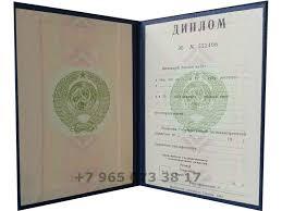 Купить диплом в Москве по выгодным ценам Купить диплом дешево  Заказать диплом о высшем образовании образца 1972 1996 годов с приложением Академическая степень специалист Гознак