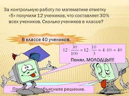 Презентация на тему Как записывают и читают десятичные дроби  4 За контрольную работу