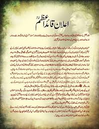 muhammad ali jinnah essay editing personal statement writing  essay on quaid e azam muhammad ali jinnah in urdu