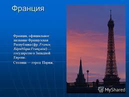 Презентация на тему Страны мира Франция Скачать бесплатно и  2 Франция Франция