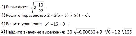 Контрольная работа по алгебре за полугодие для класса по  Контрольная работа по алгебре за 1 е полугодие