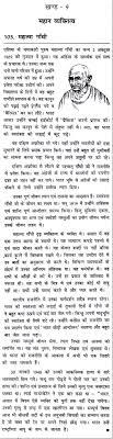 mahatma gandhi essay in hindi words phone s representative essay about mahatma gandhi assistant finance manager cover letter 10107 thumb essay about mahatma gandhihtml