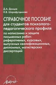 Книги Кандидатская диссертация купить в Москве по выгодной цене Донцов Д Шарафутдинова Н
