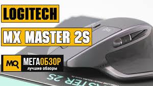 <b>Logitech MX</b> Master 2S обзор <b>мышки</b> - YouTube