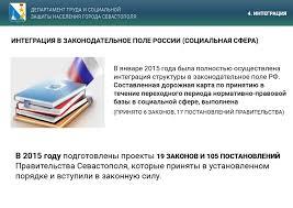 ОТЧЕТ Департамента труда и социальной защиты города Севастополя за  a4