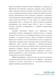 Социальная поддержка материнства в России гендерный анализ   Социальная поддержка материнства в России гендерный анализ современных социальных реформ на примере материнского капитала